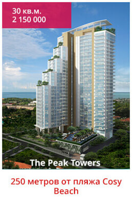 The Peak Towers (Пик Тауэрс)